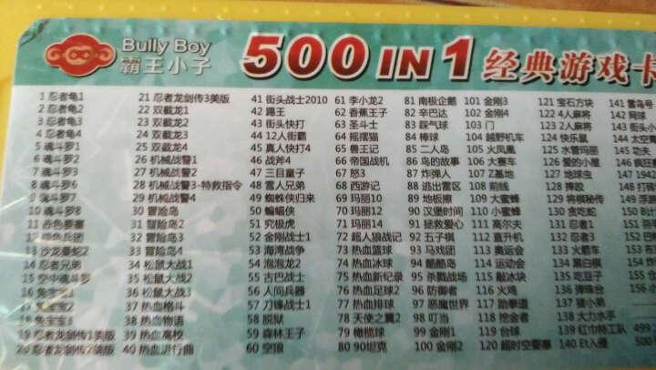 霸王小子 8位黄卡 FC红白机游戏卡 赤色要塞 500合一 忍者龟 晒单图