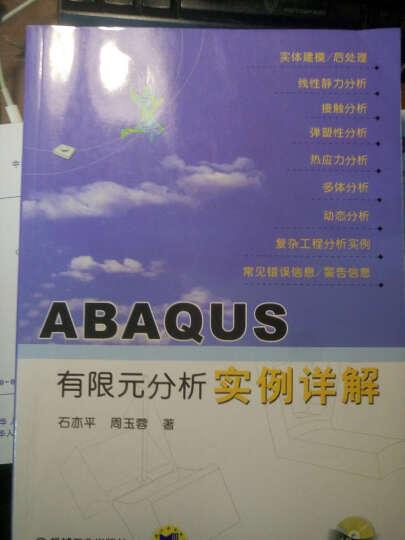 ABAQUS有限元分析实例详解(附光盘) 晒单图