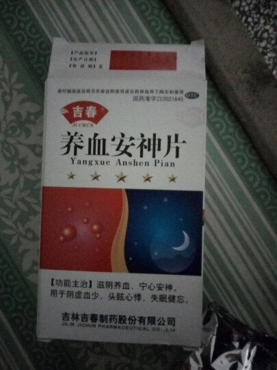 【禁销】吉春 养血安神片 45片  晒单图