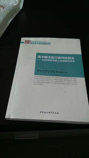 基本解决执行难评估报告 以深圳市中级人民法院为样本 2016 晒单图