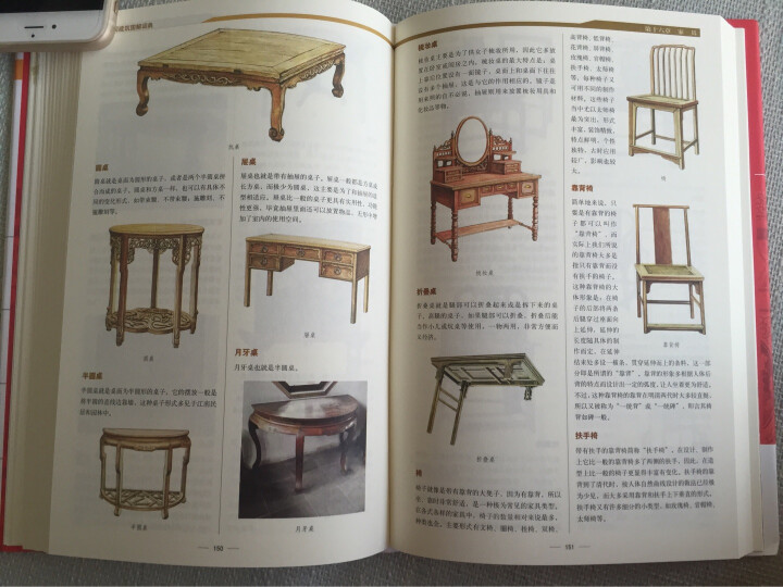 中国建筑图解词典(白金版) 晒单图