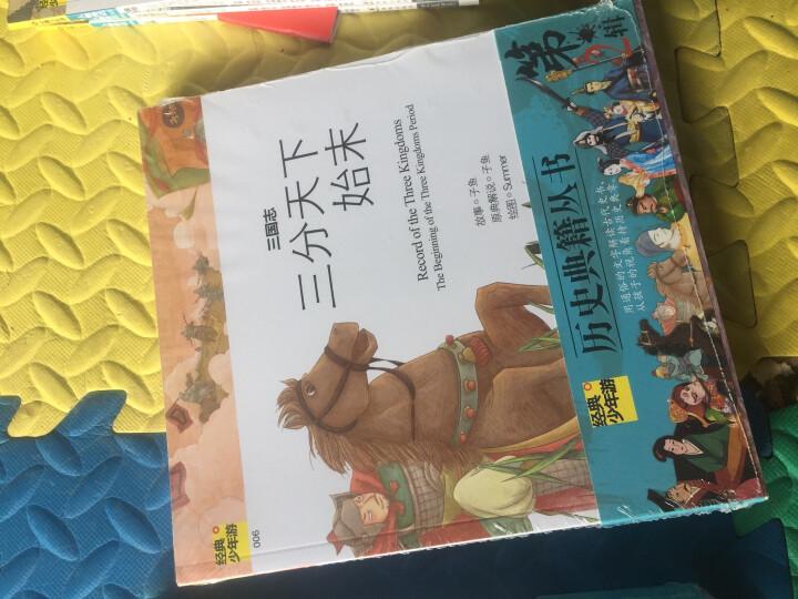经典少年游:历史典籍丛书(第1辑)(套装共5册) 晒单图
