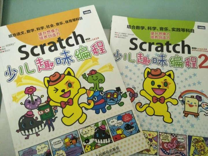 Scratch少儿趣味编程2 趣学Scratch 教孩子学编程 Scratch程序设计入门 晒单图