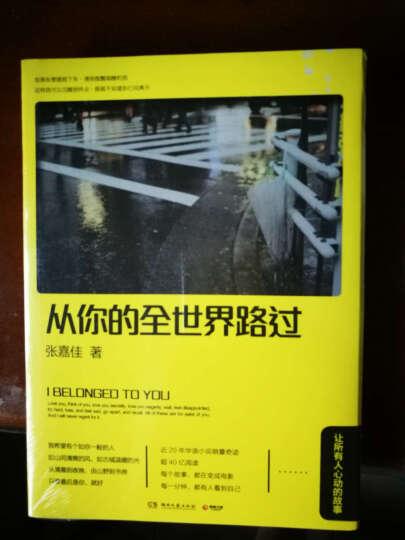 张嘉佳作品:让我留在你身边+从你的全世界路过(套装共2册) 晒单图