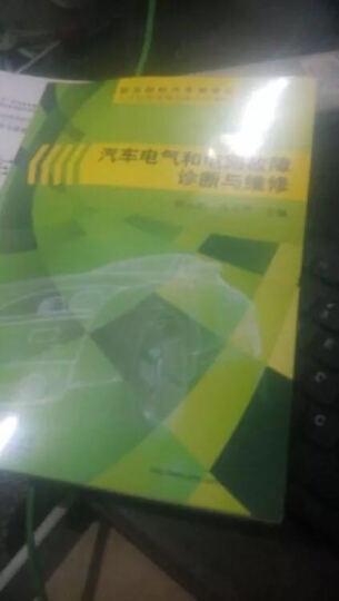 汽车电气和电路故障诊断与维修 晒单图