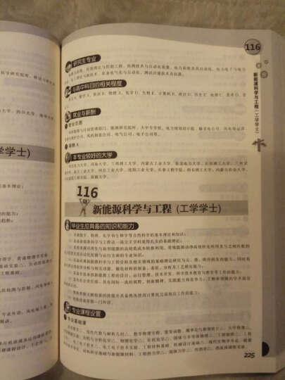 高考志愿填报指南:中国大学本科专业详解(2017年) 晒单图
