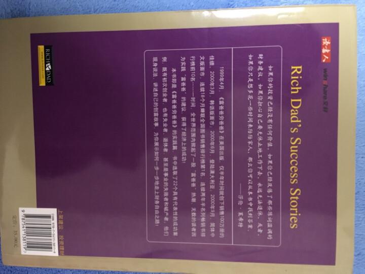 富爸爸创富基础套装:从此走上财务自由之路(套装共4册) 晒单图