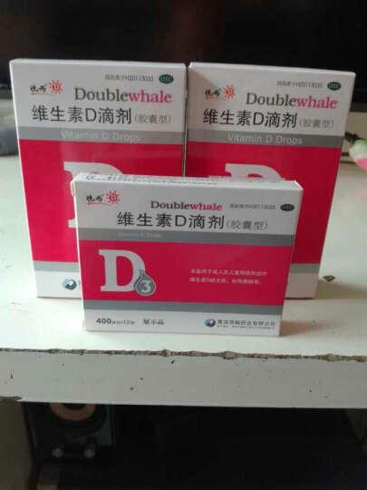 双鲸 悦而 维生素D滴剂 30粒 (141818) 1盒装 晒单图