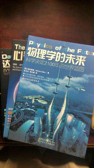 人工智能科学的前沿探索:物理学的未来+心灵的未来+达尔文的黑匣子(套装3册) 晒单图
