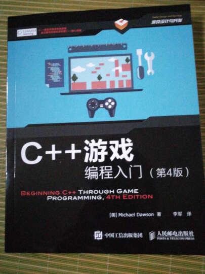 C++游戏编程入门(第4版) 晒单图