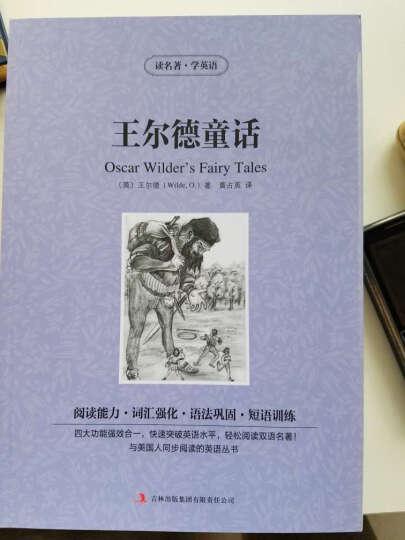 世界名著阅读双语读物 套装4册 论语 简爱 家 茶馆 中英文对照版 晒单图