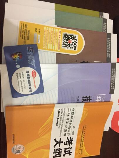 官方正版备考2018年注册环境影响评价工程师考试用书教材2017环评师教材+大纲全5册 晒单图
