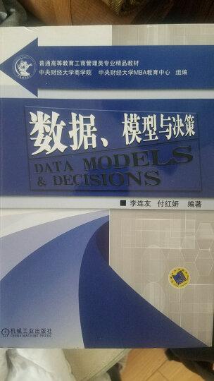 数据、模型与决策/普通高等教育工商管理类专业精品教材 晒单图