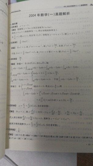 文都教育 2016考研数学15年真题解析与方法指导·数学一 晒单图