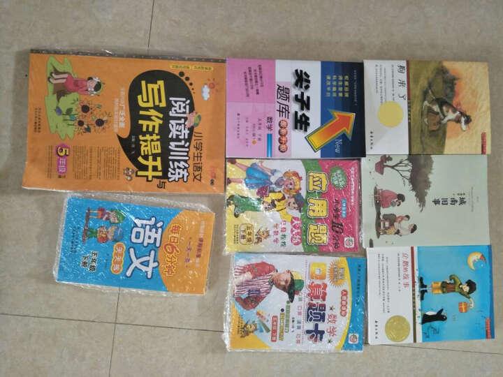 新教育丛书 小学生语文阅读训练与写作提升:五年级下册 晒单图