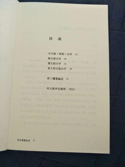 许三观卖血记/余华作品 余华作品集 现当代文学小说 活着 兄弟 在细雨中呼喊 长篇小说 晒单图