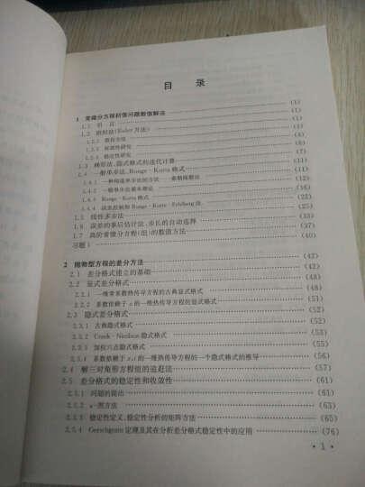 微分方程数值解法(第2版)/21世纪高等学校教材 晒单图