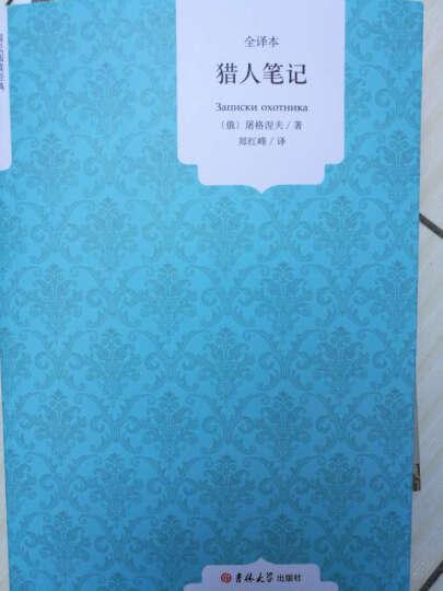 猎人笔记 全译本 屠格涅夫著 完整版未删减 原版原著 语文新课标课外阅读书 晒单图