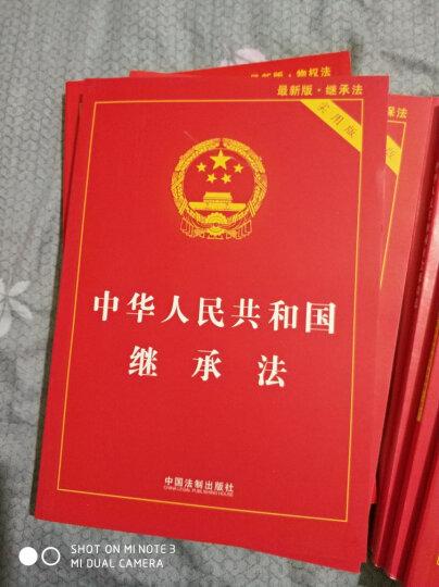 中华人民共和国社会保险法(2015最新版 实用版) 晒单图