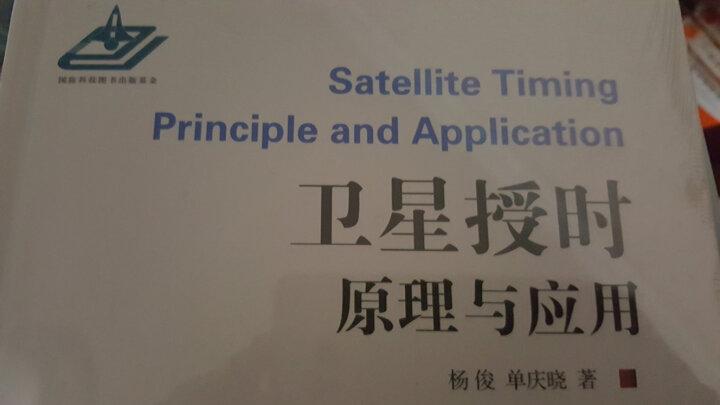 卫星授时原理与应用 晒单图