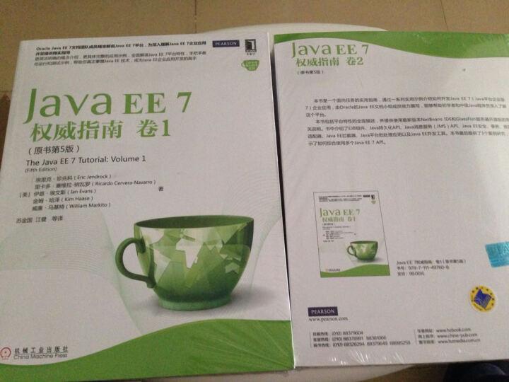 Java EE 7权威指南:卷1(原书第5版) 晒单图