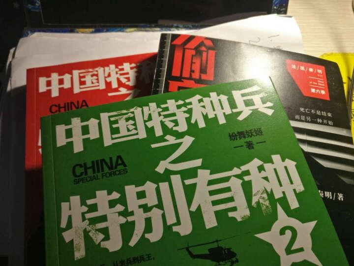 中国特种兵之特别有种. 2 晒单图