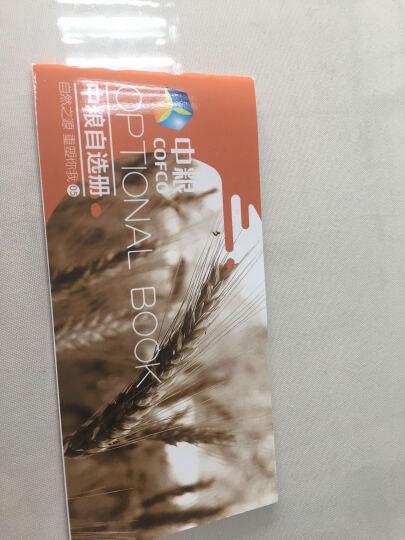 中粮礼品卡598型端午节礼品册 员工节日福利提货卡券 团购自选礼品卡辛沃 晒单图