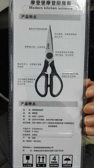 摩登堡厨房多功能剪刀 核桃夹刮鱼鳞厨用家用大剪刀 MDF-JD001 MDF-JD001 晒单图