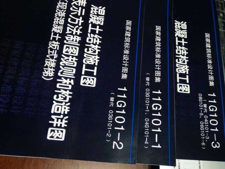 平法11G101系列图集11G101-1.2.3全套三本 晒单图
