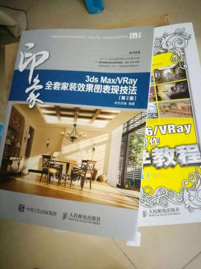 3ds Max/VRay印象全套家装效果图表现技法 第2版 晒单图