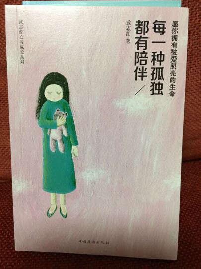 武志红:愿你拥有被爱照亮的生命+每一种孤独都有陪伴+感谢自己的不完美+为何家会伤人(套装共4册) 晒单图