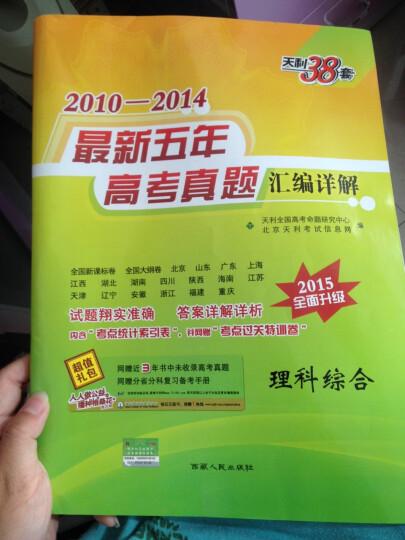天利38套·2010-2014最新五年高考真题汇编详解:理科综合(2015全面升级) 晒单图