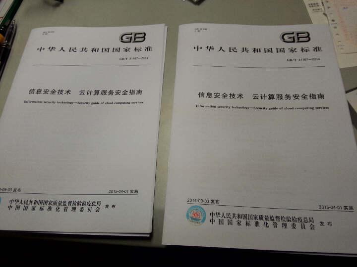 GB/T 31167-2014 信息安全技术 云计算服务安全指南 晒单图