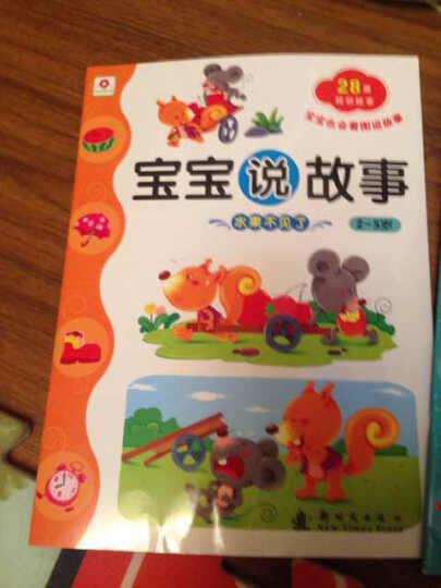 邦臣小红花·宝宝说故事(套装共4册) 晒单图