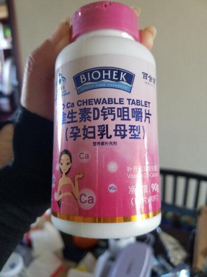[4瓶]百合康牌孕妇钙片 钙维生素AD咀嚼片 儿童乳母成人女性孕期产妇哺乳期补钙保健品 晒单图