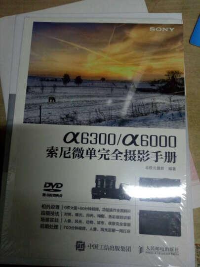 正版现货a6300/a6000索尼微单完全摄影手册 尼微单摄影教程书籍 SONY α63 晒单图