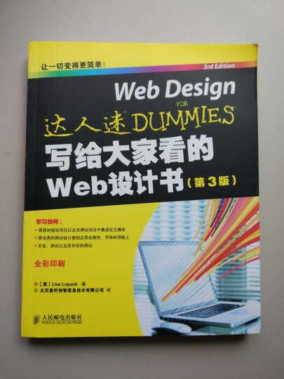 写给大家看的Web设计书(第3版) 晒单图