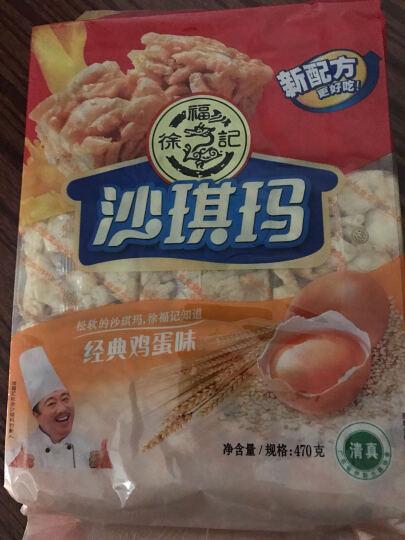 徐福记 经典沙琪玛 鸡蛋味 营养早餐休闲零食下午茶点心470g 晒单图