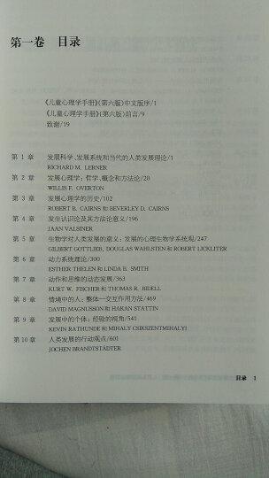 儿童心理学手册(第六版)第二卷:认知、知觉和语言 (平装新版 套装上下册) 晒单图