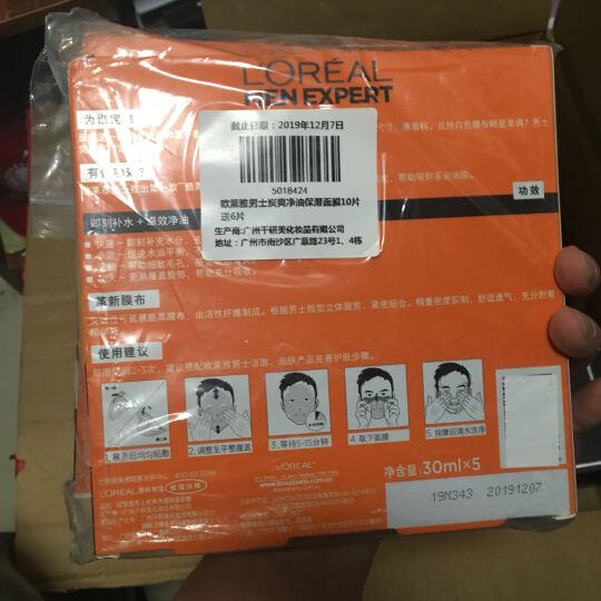 欧莱雅LOREAL 男士红酒护肤礼盒(洁面泡沫+多效霜+拉菲红酒+洁面x2)(洗面奶男 男士护肤) 晒单图