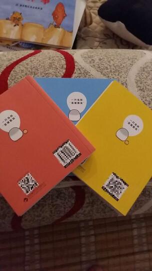 脱力的彼尔德(套装全3册)(附赠精美贴纸两张、超萌书签一枚) 晒单图