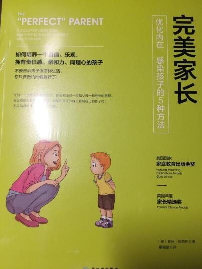 完美家长:优化内在、感染孩子的5种方法 晒单图