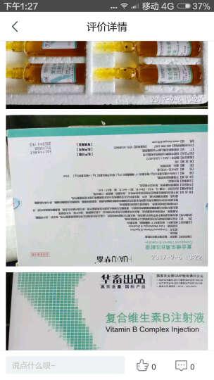 华畜 兽药复合维生素B注射液 兽用癞皮口腔炎 猪牛羊通便 晒单图