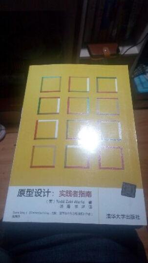 原型设计:实践者指南 晒单图