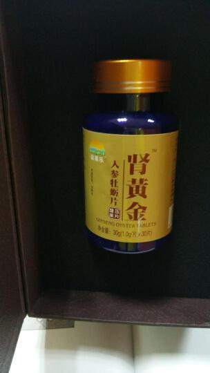 葆莱乐肾黄金 人参牡蛎片30片/盒男性保健品 1盒 体验装 晒单图