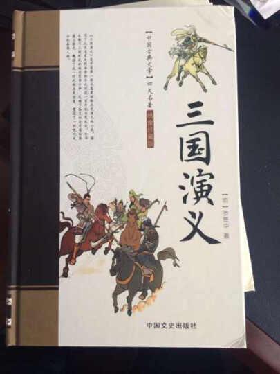 四大名著 全集4册 三国演义 红楼梦 水浒传 西游记 原版原著青少年 经典必读书籍 晒单图