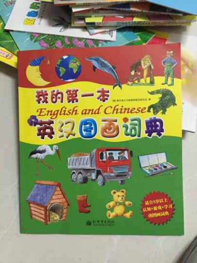 我的第一本英汉图画词典 晒单图