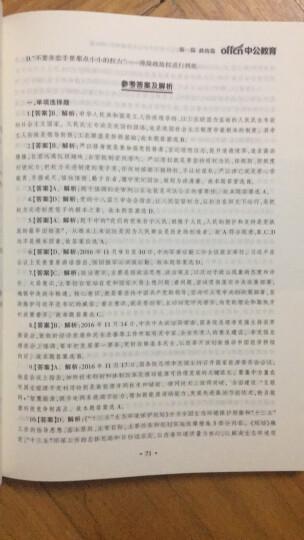 中公版·2017党政机关公开遴选公务员考试:综合基础知识1000题 晒单图
