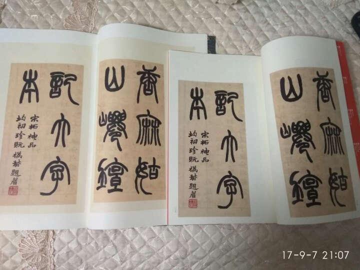 大字麻姑山仙坛记 晒单图