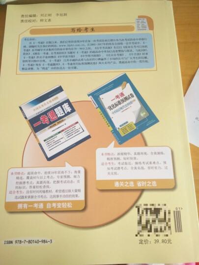 自考 00043 0043 经济法概论财经类 一考通题库 自学考试  同步辅导训练习 晒单图